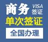 几内亚商务签证[全国办理](30天单次)
