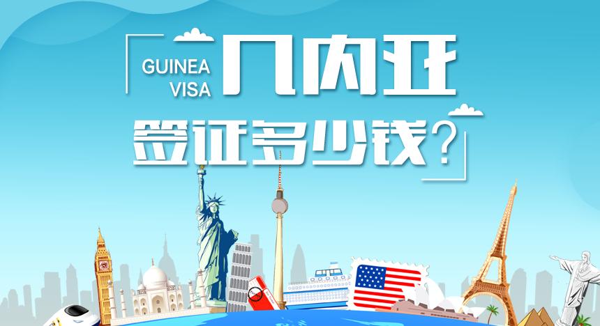 几内亚签证多少钱?