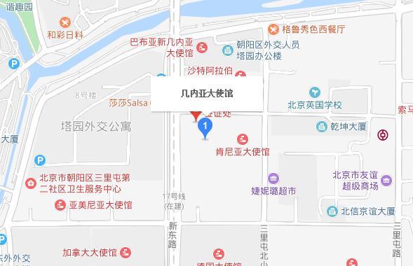 几内亚驻北京大使馆